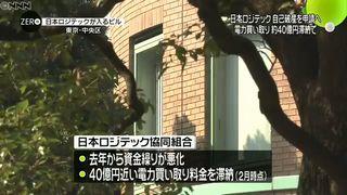 【新電力】日本ロジテック協同組合が破産申請へ 負債71億円