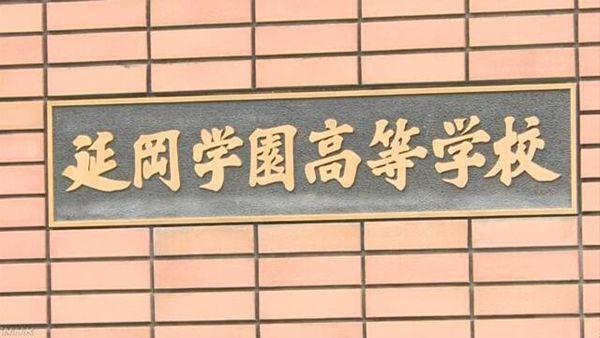 【延岡学園審判殴打】朝日新聞「人種差別問題」にすり替え 留学生帰国へ
