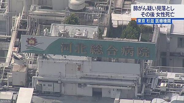 【東京杉並】「河北健診クリニック」 がん検診3度見落とし 40代女性死亡