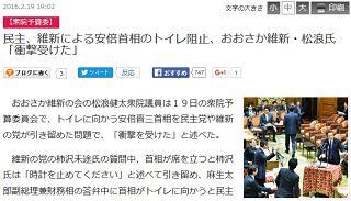 【安倍首相トイレ阻止】民主と維新、「睡眠障害」に続き幼稚な策略