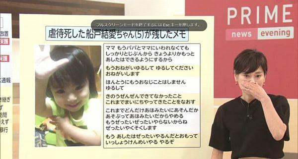 虐待されても「ママゆるして」に島田キャスター思わず涙