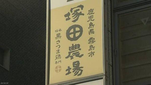 【地鶏偽装】居酒屋「塚田農場」 ブロイラーを「地鶏」 不当表示で行政処分=全国117店舗