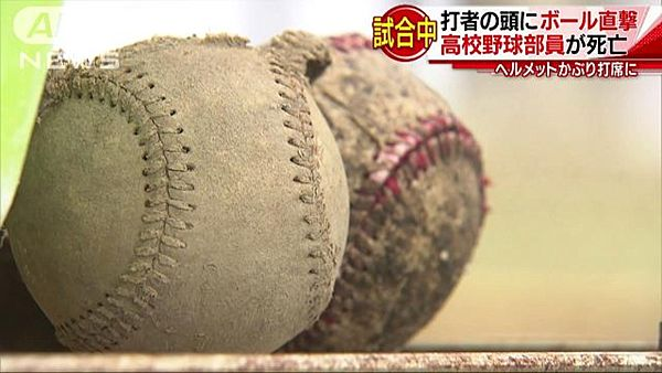 【デッドボール直撃】熊本西高校野球部、2年男子部員死亡=21世紀枠候補