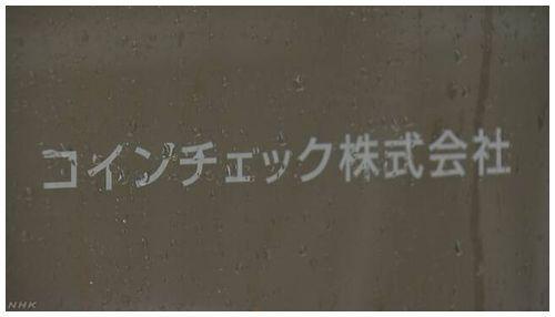 【仮想通貨流出】コインチェック元社員「破産申請予定」 内部告発?=373億円の不正送金疑惑も浮上