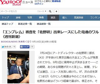 【週刊新潮】エンブレム審査、「佐野研」出来レースの黒幕は「電通」のワル