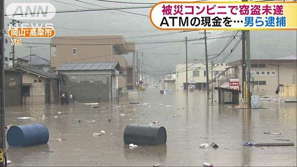 【デマじゃなかった】豪雨被災の岡山 コンビニ窃盗未遂で男ら3人逮捕=ATMこじ開け現金狙う