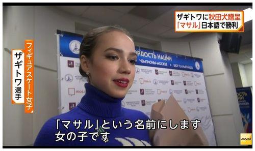 """【秋田犬贈呈】ザギトワ選手「名前は""""マサル""""、女の子です」 「日本語で勝利ですよね」"""