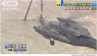 【常総・鬼怒川決壊】マスコミヘリ、自衛隊救助活動を妨害か…大惨事の危機