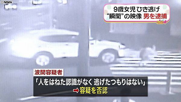 【横浜ひき逃げ】学習塾講師の男(67)逮捕「人はねた認識ない、逃げたつもりない」=容疑を否認