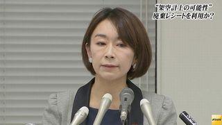 【火に油】民進・山尾氏釈明会見「秘書がやった…政調会長辞任しない」
