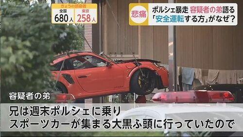 【首都高ポルシェ暴走】容疑者の弟「兄は安全運転する方」 週末は大黒ふ頭へ=ポルシェは本体価格だけで約3650万円