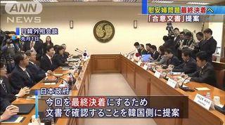 【岸田外相訪韓】韓国、元慰安婦支援で20億円要求 日本は拒否…やっぱり金目
