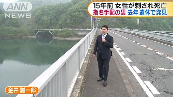 【宮ヶ瀬ダム】白骨遺体は15年前の指名手配犯 神奈川県警「ダムに飛び降り自殺」