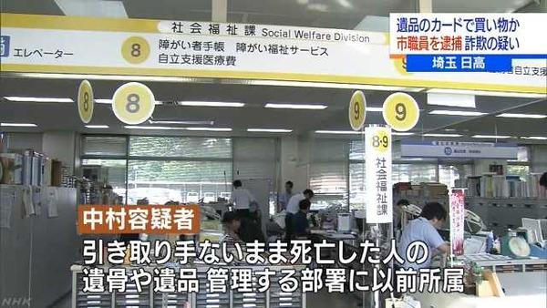 【埼玉日高】市職員、遺留品のクレカを不正使用し逮捕=約200万円被害