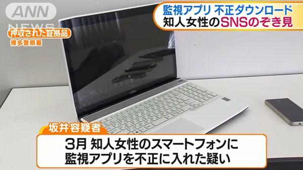 【福岡】監視アプリで知人女性のSNS覗き見 公益財団職員の男再逮捕=4月には強要未遂容疑で逮捕