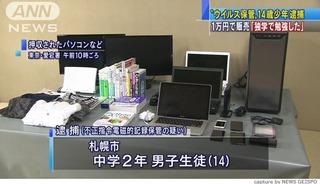 【不正送金ウイルス】札幌の中2男子逮捕 海外サイトから「Zeus」を無料入手、1万円で販売