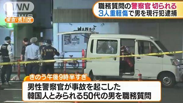 【東京荒川】警官ら2人負傷、韓国人の男逮捕 車内に1歳男児=川崎のシェルターから連れ去りか
