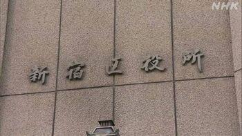 【感染お祝い金】新宿区、感染確認区民に10万円 ネット「感染を奨励か」「他県に感染拡大させてるのに…」