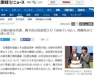 【新党大地】鈴木宗男代表「共産党含む野党統一は野合…貴子氏も違和感」