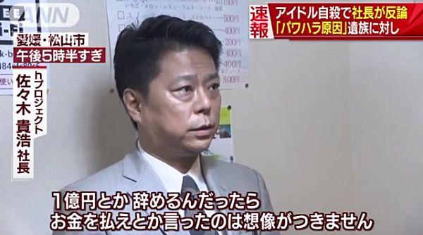 【辞めるなら1億円払え】hプロジェクト・佐々木貴浩社長が反論「想像つかない」=パワハラを否定