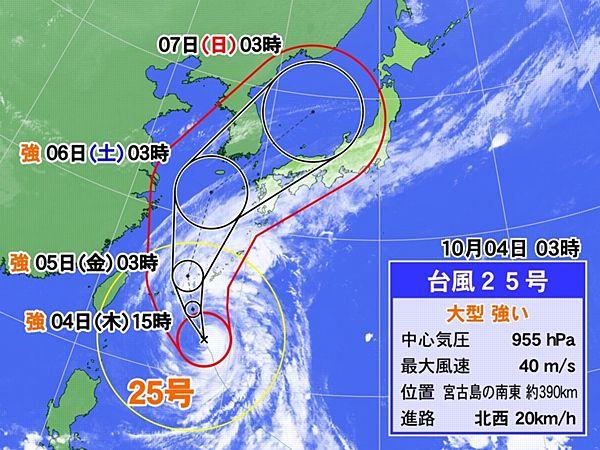 【台風25号進路】週末大荒れに 24号と同じく「暴風」警戒を 三連休は日本海を進み北日本へ