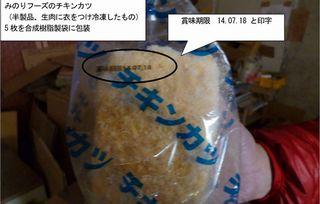 【廃棄食品転売】解けた冷凍チキンカツを再冷凍 不衛生環境浮き彫り