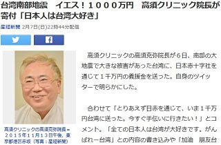 【台湾南部地震】高須クリニック院長が1千万円寄付「日本人は台湾大好き」