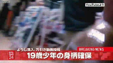 【つまようじ混入動画】19歳少年、滋賀県内で「無能警察」から身柄確保=ネット「滋賀県?なんかようじでもあったのか?」