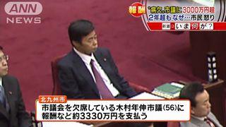 【北九州市議会】木村年伸市議、2年超欠席でも議員報酬3330万円ゲット