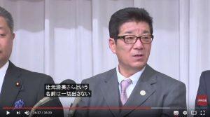 【報道規制】民進党の要請でメディアが忖度…だが辻元清美氏の大嘘バレ炎上中