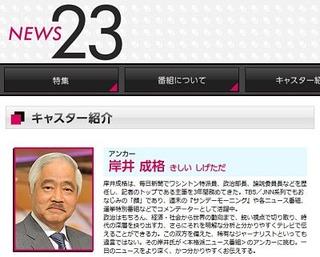 【TBS偏向報道】「NEWS23」の岸井氏発言に抗議の意見広告 作家ら産経・読売2紙に1ページ大