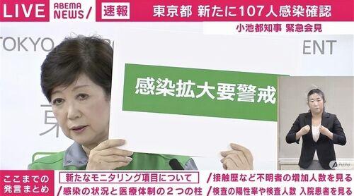 【新作コロナ標語】小池百合子都知事「感・染・拡・大・要・警・戒」=ネットで批判殺到「具体策は何も無し」「日本語でいいの?」