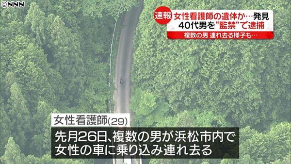 【静岡闇サイト事件】女性看護師遺棄 男2人を監禁容疑で逮捕=ネットで知り合い犯行