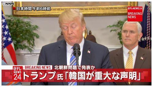 【北朝鮮問題】トランプ大統領「韓国が重大声明」 日本時間9日午前9時から