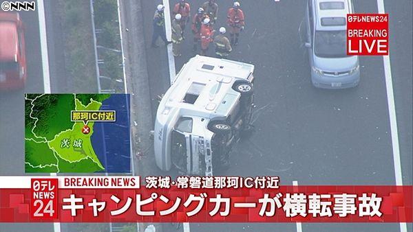 【茨城那珂】常磐道、キャンピングカーがバースト横転 26歳女性死亡、2人重傷