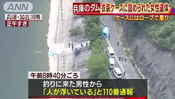 【兵庫加古川】権現ダムに20代女性遺体 衣装ケースからはみ出し重り=大阪の女性か