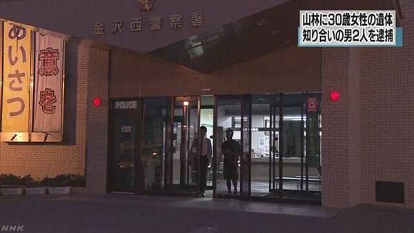 【石川能登】山林に30歳女性の遺体遺棄 知人の男2人逮捕