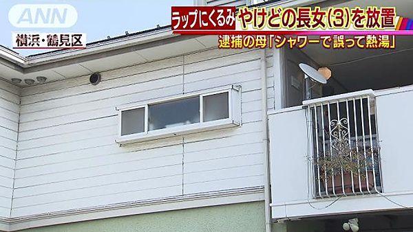 【横浜鶴見】やけどの3歳女児放置、母親と男逮捕 2人でパチンコ=5歳兄が近所に助け求める…