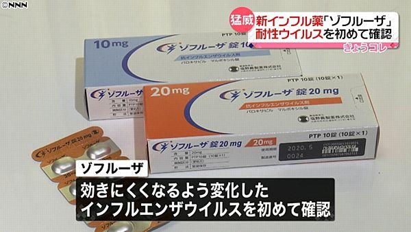 【インフルエンザ猛威】「ゾフルーザ」耐性ウイルスも確認 全都道府県で警報レベルに