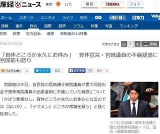【育休宣言】宮崎謙介議員、嫁の出産中にゲス不倫=SNSの偽善者ぶりはコメディー!?