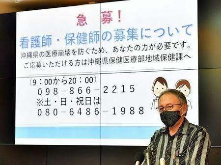 【沖縄コロナ】医療崩壊 病床利用率130%、入院待ち140人=玉城デニー知事「自宅療養導入も」