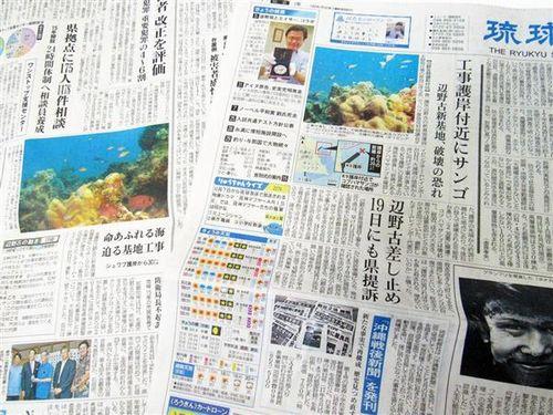 【沖縄2紙】琉球新報、沖タイムス 米軍施設縄内での不法撮影写真を掲載