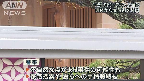 【和歌山 資産家不審死】野崎氏の22歳妻「私の遺産いくら?」 従業員不信感=4分の3は妻に…