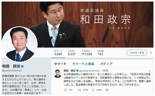 【野党に忖度】和田政宗議員への殺害予告 産経新聞社にメール=反日マスゴミは極小扱い