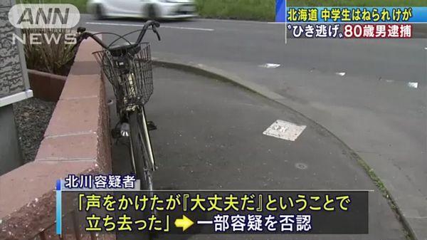 【苫小牧】80歳男、女子中学生2人ひき逃げで逮捕 「大丈夫」と言われたので立ち去った=車のナンバーをスマホで撮影