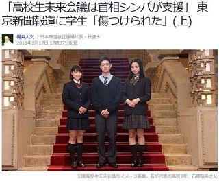 【東京新聞捏造】「高校生未来会議は首相シンパ」 無断で写真掲載、コメント捏造