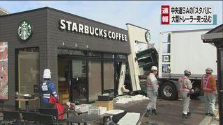 【長野】中央道諏訪SAの「スタバ」に大型トレーラー突入 2人ケガ