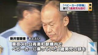 【東京メトロ有楽町駅】「ベビーカー邪魔」1歳男児の頭殴る 64歳男逮捕=「進路を塞がれ腹立った」