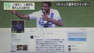 【浦和学院高校】G大阪パトリック選手への差別的ツイートで謝罪分