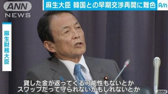 【日韓通貨スワップ】麻生太郎財務相「約束守れないなら金も返ってこない」=再開困難